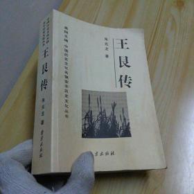 中国历史文化名镇安丰历史文化丛书 王艮传