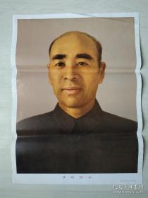 油画印制的林彪标准像宣传画两开