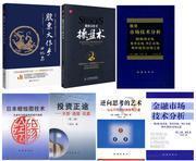 全新正版丁圣元译作品全套7册 期货市场技术分析 日本蜡烛图技术 投资正途 逆向思考的艺术股票大作手回忆录+股票大作手操盘术等