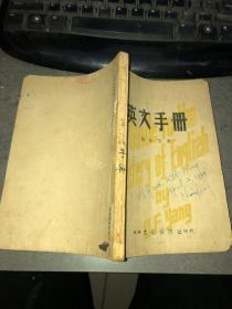 民国31年3版--【英文手册】杨承芳著