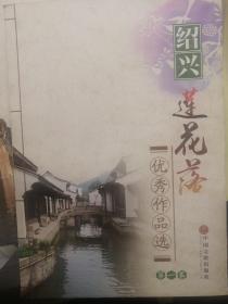 绍兴莲花落 优秀作品选 全四册