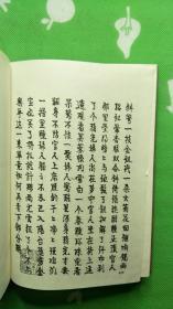 古本小说集成:三续金瓶梅(全2册 布面精装)