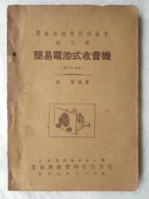 简易电池式收音机  第三册:业余无线电装修丛书(32开、1950年出版)