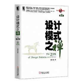 原创精品系列:设计模式之禅(第2版)