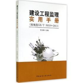 建设工程监理实用手册