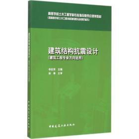 建筑结构抗震设计(建筑工程专业方向适用)/高等学校土木工程学科专业指导委员会规划教材
