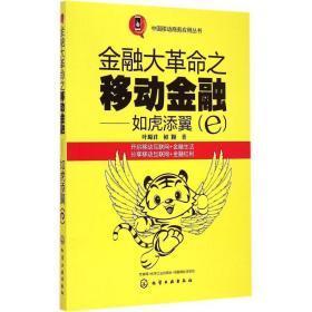 中国移动商务应用丛书·金融大革命之移动金融:如虎添翼(e)