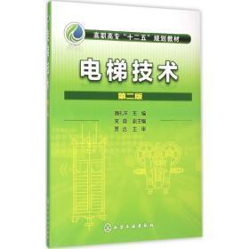 """电梯技术(第二版)/高职高专""""十二五""""规划教材"""