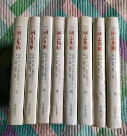 三国志集解(套装全8册) 精装  有原盒 全塑封 现货!!!