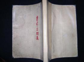 33年前后 北新书局 三闲集 第二版