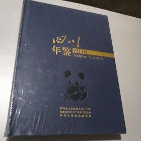 四川年鉴2018未拆封