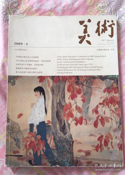 美术 2009.3