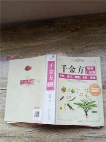千金方精典白话版【大厚本,封底笔迹】