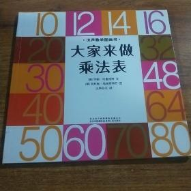 汉声数学图画书 4 大家来做乘法表
