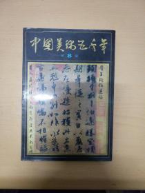中国美术五千年    第八卷