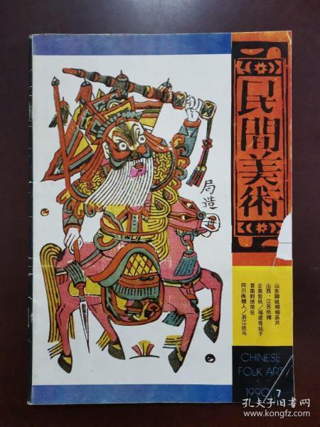 民间美术 1990年第7期