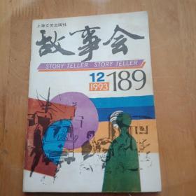故事会1993------12
