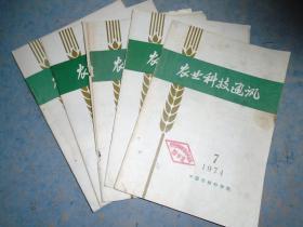 《农业科技通讯》1973年 1.2.5.12期 四册合售 中国农林科学院科技情报研究所 馆藏 品佳 书品如图