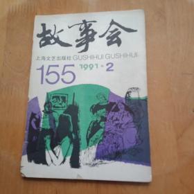 故事会1991-----2