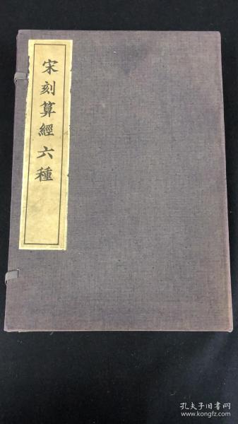 宋刻算经六种 附一种(全一函六册)文物出版社1981年12月影印本