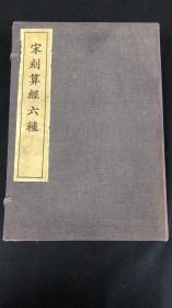 宋刻算经六种 附一种(一函六册)文物出版社1981年12月影印本
