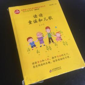 全新未拆封 统编版快乐读书吧一年级读读童谣和儿歌(套装全4册)必读丛书