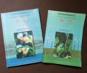 2000年代老课本:老版初中物理课本 全套2本【01年】