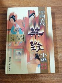 中国古代禁毁小说 石点头梼杌闲评 上