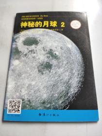 神秘的月球2(英语科普阅读系列)