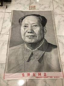 毛主席丝织像