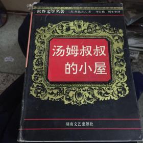 世界文学名著《汤姆叔叔的小屋》精装本
