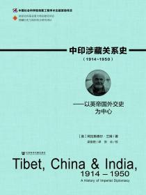 中印涉藏关系史(1914~1950):以英帝国外交史为中心               西藏历史与现状综合研究项目               [英]阿拉斯泰尔·兰姆(Alastair Lamb) 著;梁俊艳 译;张云 校对