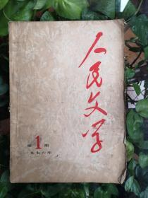 人民文學(創刊號)1976年
