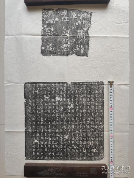 唐开元年间黄州司马左适墓志铭拓片见31cm,价120