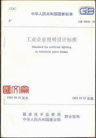 规范-中华人民共和国国家标准GB50034-92【工业企业照明设计标准】国家技术监督局、建设部联合发布,1993.05.01实施