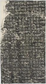 东汉封龙山碑。河北元氏, 东汉延熹7年。原刻。民国拓本。拓片尺寸83.2*151.18厘米。宣纸原色原大仿真。