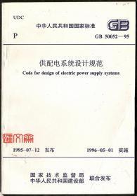 中华人民共和国国家标准GB50052-95【供配电系统设计规范】国家技术监督局、建设部联合发布,1996.05.01实施