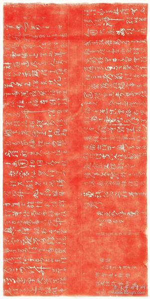东陵圣母帖版二。怀素。原刻。北宋刻石,清拓本。石在西安碑林。拓片尺寸65.4*130厘米。宣纸原色原大仿真