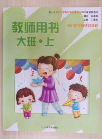 幼儿园主题活动课程 教师用书(大班.上)