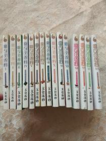 狼与辛香料.1-16册,缺第9册,十五本合售