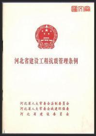 【河北省建筑工程抗震管理条例】河北省人大法制委、城建环保委、建委会