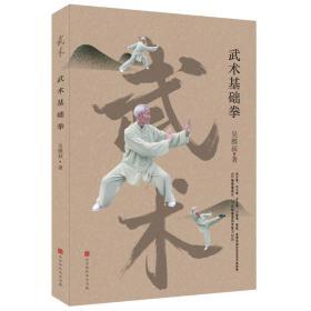 武术基础拳9787569932867北京时代华文书局吴维叔