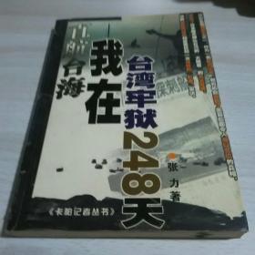 直航台海—我在台湾牢狱248天