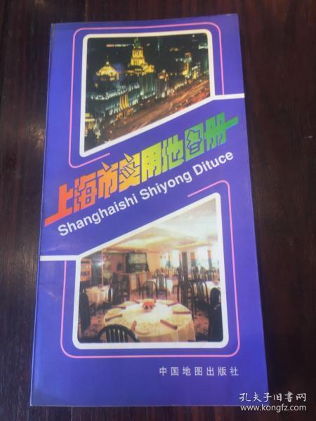 1998年版 上海实用地图册