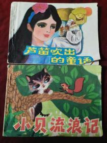 《童话大王》画库:1.第3辑《芦 笛吹出的童话》,2.第5辑《小贝流浪记》,3.《儒林外史》严贡生。共3本