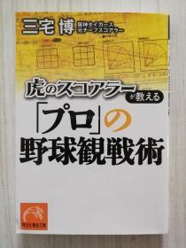 日文原版  「プロ」の野球観戦术   三宅博