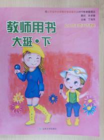幼儿园主题活动课程 教师用书(大班.下)