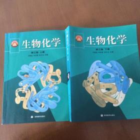 生物化学第三版(上下册)王镜岩 著  正版