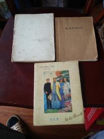 鄂州市名老中医手抄医案,验方三本和售