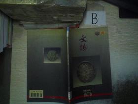 文物 2004 9. 。 。、 ..